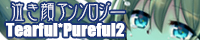 泣き顔アンソロジー Tearful Pureful 2